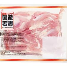 国産若鶏モモ肉 98円(税抜)