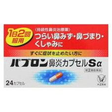 パブロン鼻炎カプセルSα 780円(税抜)