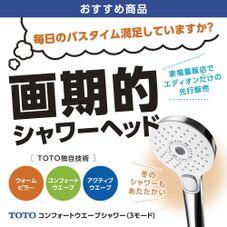 シャワーヘッド 9,980円(税抜)