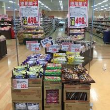 徳用菓子 258円(税抜)