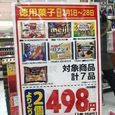対象商品 7品 498円(税抜)