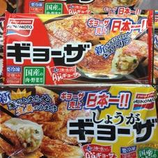 ギョーザ・しょうがギョーザ 209円(税抜)