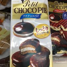プチチョコパイ各種 169円(税抜)