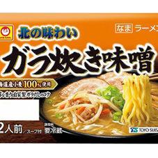マルちゃん 北の味わいガラ炊き味噌 148円(税抜)