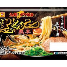 マルちゃん 九州ガラ炊き黒とんこつ 148円(税抜)