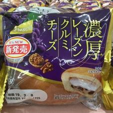 濃厚レーズンクルミチーズ 118円(税抜)