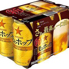 麦とホップ 595円(税抜)