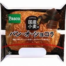 国産小麦のパン・オ・ショコラ 98円(税抜)