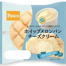 ホイップメロンパン チーズクリーム 98円(税抜)