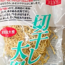 切り干し大根 158円(税抜)