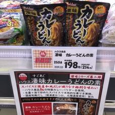 凄味 カレーうどんの素 198円(税抜)