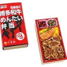 うまか!博多和牛めんたい弁当 1,186円(税抜)