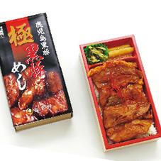 極 黒豚めし 1,000円(税抜)