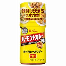 味付カレーパウダー バーモントカレー味 298円(税抜)