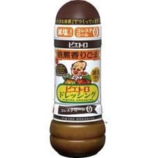 焙煎香りごまドレッシング 238円(税抜)
