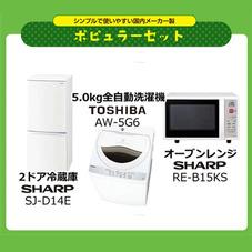 新生活応援!ポピュラーセット 84,800円(税抜)