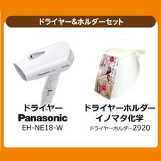 ドライヤー&ホルダーセット 2,500円(税抜)