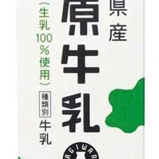 青森県産萩原牛乳 158円(税抜)