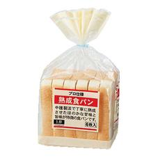 熟成食パン各種(6枚切・8枚切) 75円(税抜)