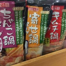 鍋スープ 58円(税抜)