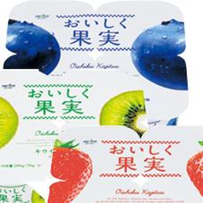 おいしく果実 128円(税抜)
