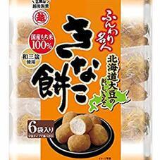 ふんわり名人(きなこ餅・チーズ餅・桜えび餅) 218円(税抜)