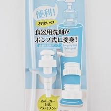 ★食器用洗剤ポンプ★ 100円(税抜)