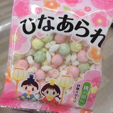 平袋ひなあられ 98円(税抜)
