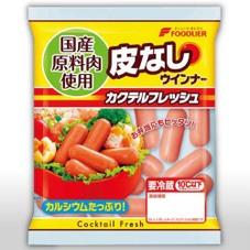 皮なしウインナー 58円(税抜)
