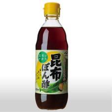 昆布ぽんず 118円(税抜)