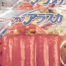 ニューサラダアラスカ 58円(税抜)