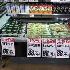 お抹茶シュークリーム 88円(税抜)