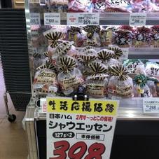 シャウエッセン 398円(税抜)