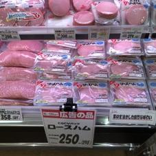 Vパックロースハム 250円(税抜)