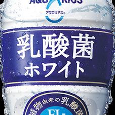 アクエリアス乳酸菌ホワイト500ml 68円(税抜)