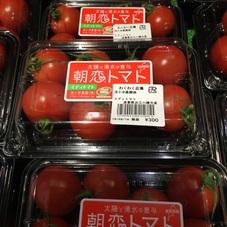 トマト 300円(税抜)