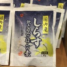 しらす炊き込みごはんの素 498円(税抜)