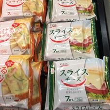 スライスチーズ.とろけるスライス 138円(税抜)