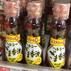 ヘルシーごま香油 278円(税抜)