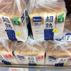 超熟食パン(4.5.6枚切) 128円(税抜)