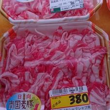南国麦豚バラしゃぶしゃぶ用 380円(税抜)