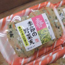 季節の野菜天 148円(税抜)