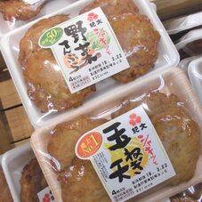 野菜てんぷら・シャキッと玉ねぎ天 178円(税抜)