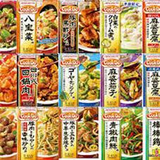 CookDo 各種 98円(税抜)