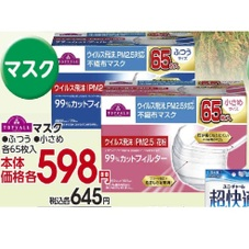 マスク 598円(税抜)