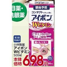 アイボンWビタミン 698円(税抜)