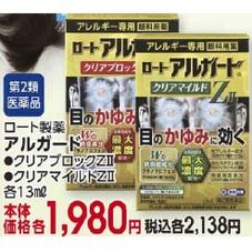 アルガード 1,980円(税抜)