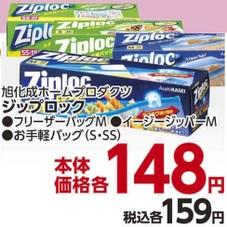 ジップロック 148円(税抜)