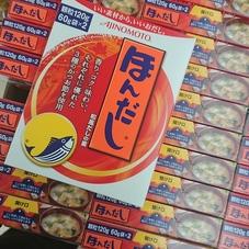 味の素ほんだし 198円(税抜)