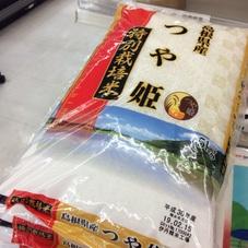 特別栽培米 つや姫 1,980円(税抜)